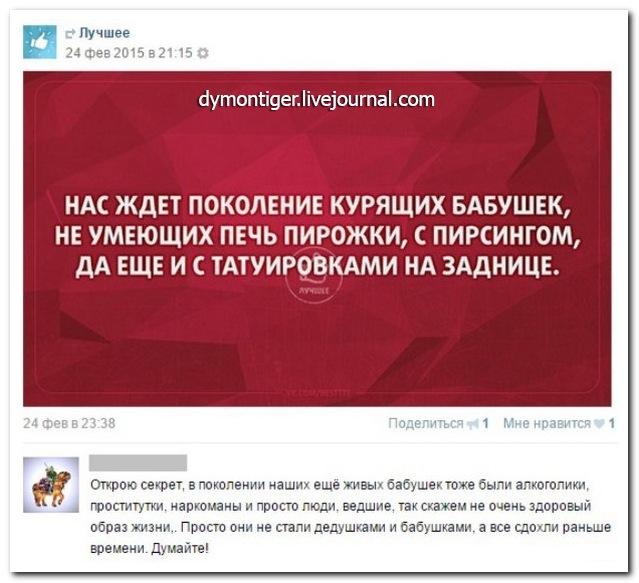 Я хочу, чтобы Вы улыбнулись. - Страница 2 Setey-socialnyh-kommentarii-citaty-vkontakte-vkontakte-smeshnye-statusy_5140675842