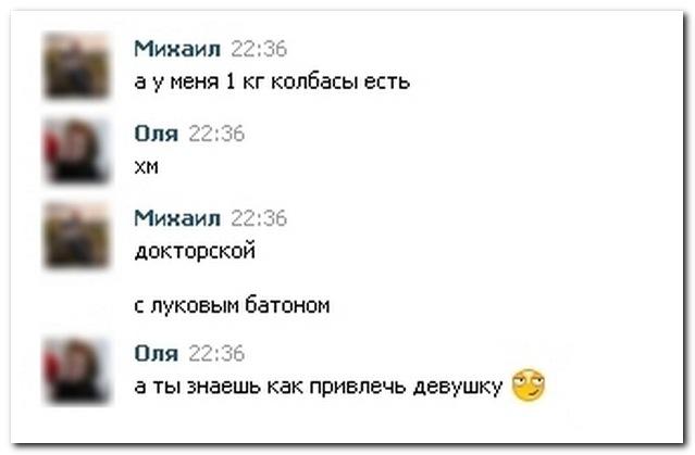 Я хочу, чтобы Вы улыбнулись. - Страница 2 Setey-socialnyh-kommentarii-citaty-vkontakte-vkontakte-smeshnye-statusy_315478277