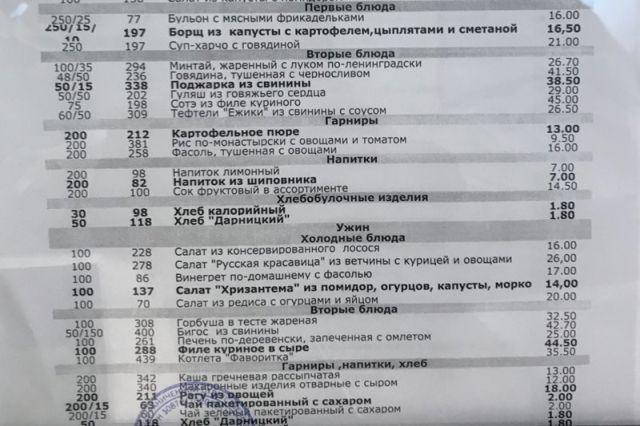 Цены на еду в столовой Газпрома