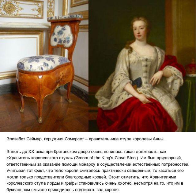 Почему при английском королевском дворе все хотели получить должность хранителя королевского стула