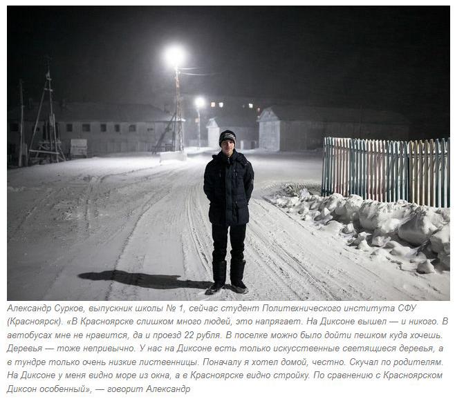 Чем живет поселок Диксон, самый северный поселок России