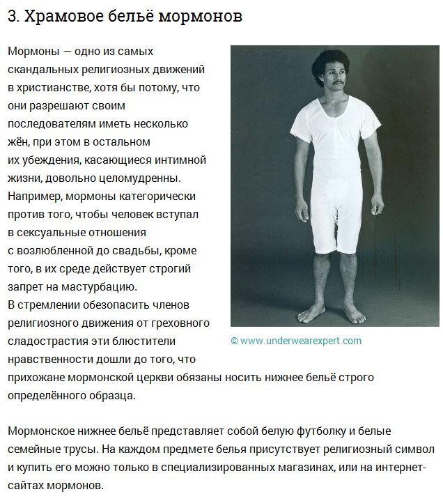 10 пикантных фактов о нижнем белье » 24Warez.Ru - Эксклюзивные ... 1e4a5a9f9f34f