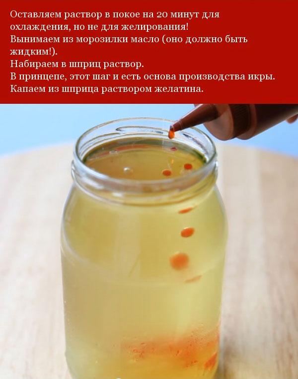 Как сделать красную икру свежей - Foto-lis.ru