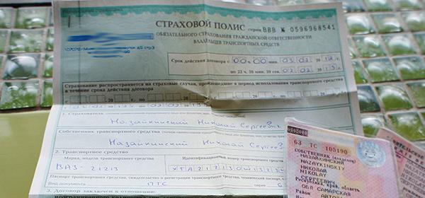 В России обнаружили около 1 млн. поддельных ОСАГО