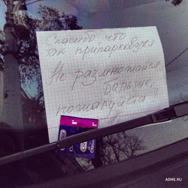 15 записок для гениев парковки