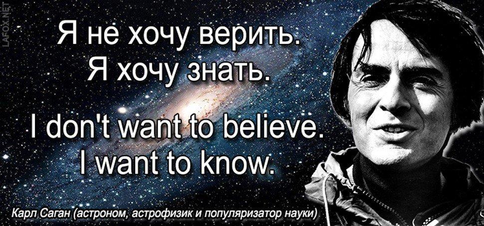 Наука В Поисках Бога Карл Саган Скачать