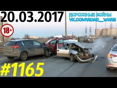 Дорожные войны №1165