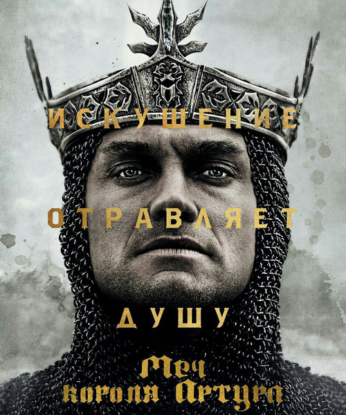 Меч короля Артура / King Arthur: Legend of the Sword (2017/HDTVRip)