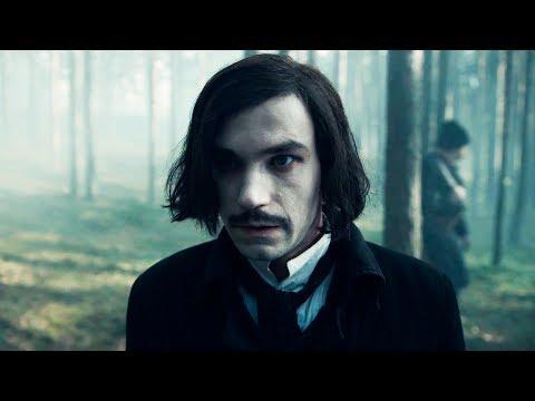 Официальный трейлер «Гоголь. Вий»