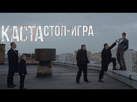 Каста - Стоп-игра
