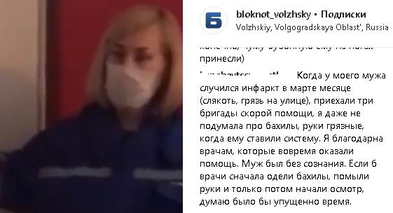 Скандал родителей больного ребенка со «скорой» из-за бахил .
