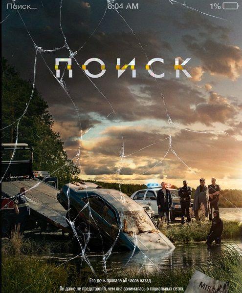 Поиск / Searching (2018/HDTVRip)