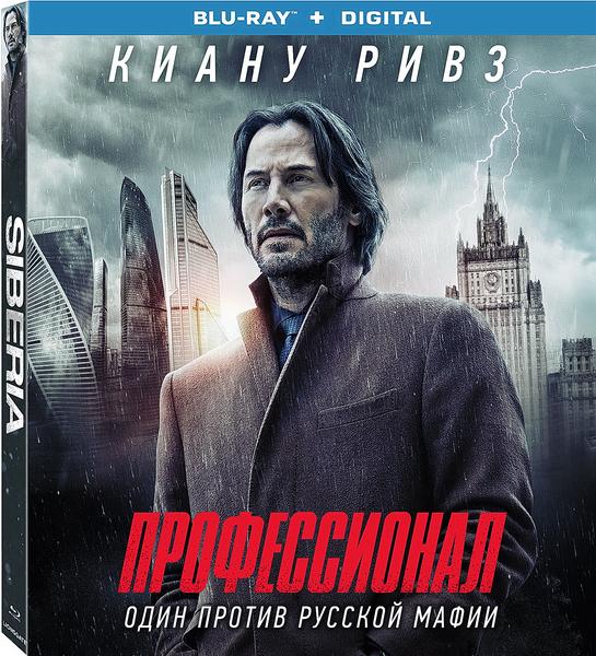 Профессионал (Сибирь) / Siberia (2018/BDRip)