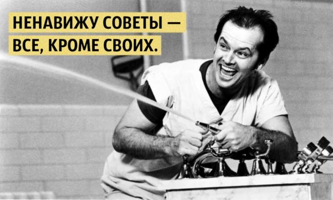 20 citas rebelde Jack Nicholson