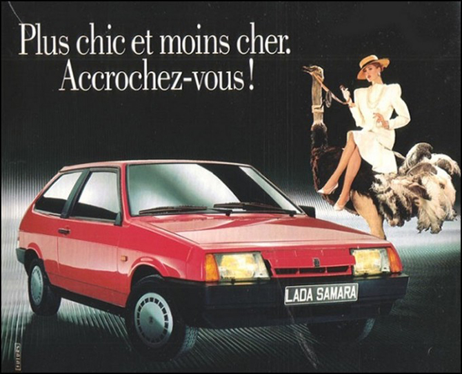 Как СССР рекламировал автомобили