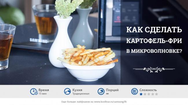 Картошка фри в микроволновке рецепт с фото