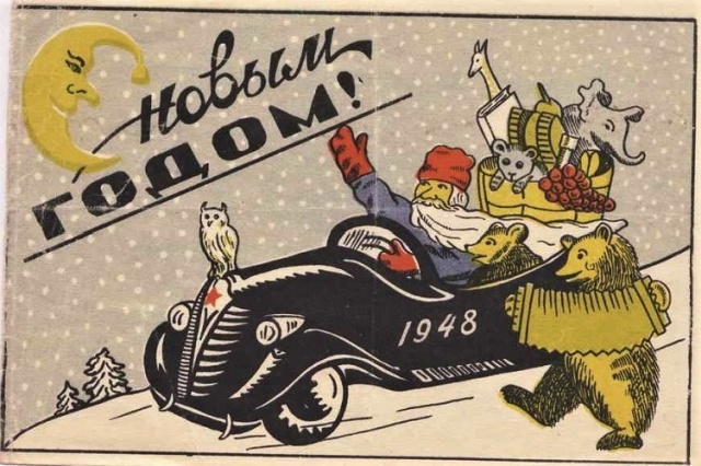 Новогодняя открытка 1930, выздоравливай