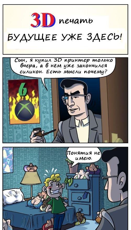 3 д комикс
